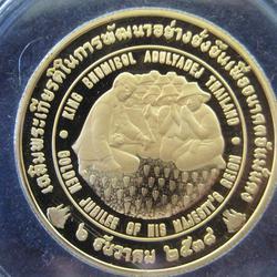 เหรียญกษาปณ์ที่ระลึก ทองคำขัดเงา ชุดอะกริคอลา ปี 2538 (ผลิตประมาณ 2,500 เหรียญเท่านั้น) รูปเล็กที่ 2