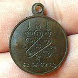 เหรียญพระพุทธโสธรหลวงปู่ทิม รูปที่ 5
