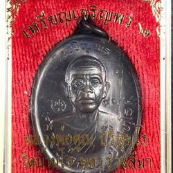 เหรียญหลวงพ่อคูณ เจริญพร 2 ปี 2557 เนื้อทองแดงรมดำ