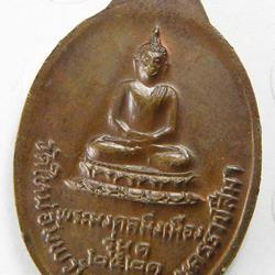 N 28. เหรียญหันข้างรุ่นแรก หลวงพ่อคูณ พระมงคลมิ่งเมือง เนื้อ รูปเล็กที่ 2