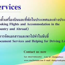 รับปรึกษาและให้บริการด้านวีซ่าทั้งในไทยและทั่วโลก รูปเล็กที่ 6