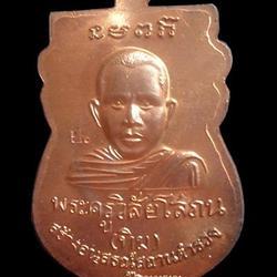 เหรียญหัวโต หลวงปู่ทวด รุ่นสร้างอนุสรณ์สถานตำรวจ ยะลา ปี2556 รูปเล็กที่ 5