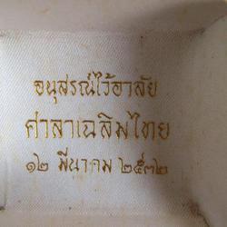 1897 เข็มกัดเน็กไท้ อนุสรณ์ไว้อาลัยศาลาเฉลิมไทย 12 มี.ค. 253 รูปเล็กที่ 1