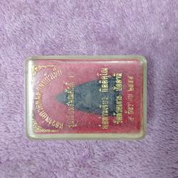 หลวงปู่ทวด รุ่น เลื่อนสมณศักดิ์ ปี 2555 รูปเล็กที่ 1