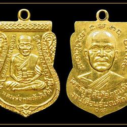 ขายเหรียญเลื่อนสมณศักดิ์หลวงปู่ทิม เนื้อทองคำ ปี 08 วัดละหารไร่ จังหวัดระยอง รูปเล็กที่ 1
