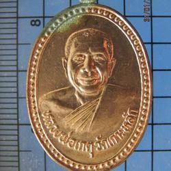 5056 เหรียญหลวงพ่อเกตุ วัดเกาะหลัก ปี 2528 จ.ประจวบคีรีขันธ์ รูปเล็กที่ 2
