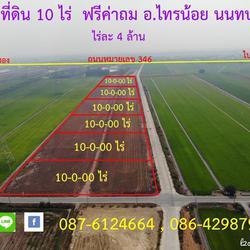S301 ที่ดินแบ่งขายราคาถูก ขนาด 10 ไร่ ไทรน้อย นนทบุรี ราคา 4 ล้านบาท/ไร่ รูปเล็กที่ 1