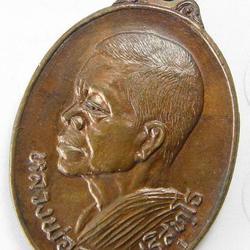 N 28. เหรียญหันข้างรุ่นแรก หลวงพ่อคูณ พระมงคลมิ่งเมือง เนื้อ รูปเล็กที่ 3