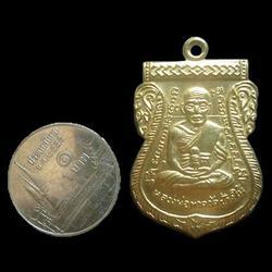 เหรียญหลวงปู่ทวด 100ปี อาจารย์ทิม วัดช้างให้ ปัตตานี 2555 รูปเล็กที่ 3