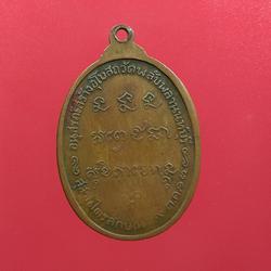 เหรียญหลวงพ่อเกษม ออกวัดพลับพลา เนื้อทองแดง ปี2517 รูปเล็กที่ 4