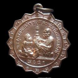 เหรียญพระจุลจอมเกล้า ร.5 สมเด็จโต พรหมรังษี รูปเล็กที่ 1