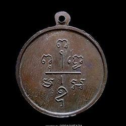 เหรียญหลวงพ่อเปี่ยม วัดเกาะหลัก ประจวบคีรีขันธ์ ปี2514 รูปเล็กที่ 4