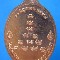 603 เหรียญแซยิด90ปีหลวงพ่อ ใหญ่ วัดสุทธจินดา ปี 2557 โคราช  รูปเล็กที่ 3