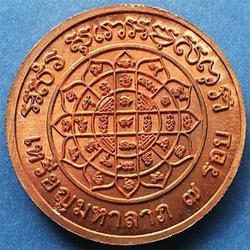 เหรียญ มหาลาภ 7 รอบ พ.ศ 2552 หลวงปู่เจือ วัดกลางบางแก้ว รูปเล็กที่ 2