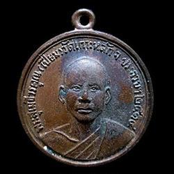เหรียญหลวงพ่อเปี่ยม วัดเกาะหลัก ประจวบคีรีขันธ์ ปี2514 รูปเล็กที่ 1