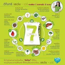 อาหารเสริม เซเว่นเดย์ดีท็อกซ์ DETOX 7 DAYS ช่วยระบบย่อยอาหารให้ทำงานได้ดีขึ้น รูปเล็กที่ 5