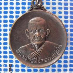 5134 เหรียญหลวงปู่คร่ำ ยโสธโร วัดวังหว้า ปี 2540 รุ่นสุดท้าย รูปที่ 2