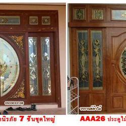ร้านวรกานต์ค้าไม้ จำหน่าย ประตูไม้สักบานคู่กระจกนิรภัย ประตูโมเดิร์น ประตูไม้สักบานเลื่อน รูปเล็กที่ 2