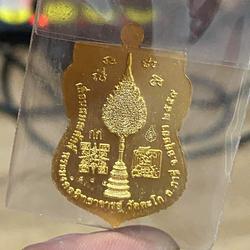เหรียญ เลื่อนสมณศักดิ์ หลวงพ่อรวย กะไหล่ ทอง รูปเล็กที่ 3
