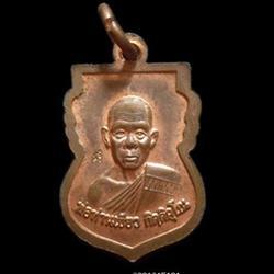 เหรียญเสมาจิ๋ว หลวงปู่ทวดจิ๋ว รุ่นสรงน้ำ พ่อท่านเขียว วัดห้วยเงาะ ปี2555 รูปเล็กที่ 5