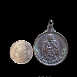เหรียญหลวงพ่อคูณ รุ่นไพรีพินาศ วัดบ้านไร่ ปี2538 รูปเล็กที่ 3
