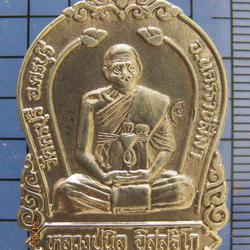 3183 เหรียญเสมาเนื้ออัลปาก้า หลวงปู่นิล อิสสริโก หลังยันต์ดว