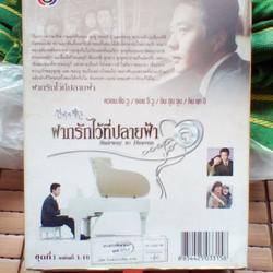 """VCD Boxset มือสอง ละครเกาหลี """"ฝากรักไว้ที่ปลายฟ้า"""" รูปเล็กที่ 2"""
