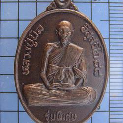 3113 เหรียญหลวงปู่นิล วัดครบุรี ปี 2533 รุ่นพิเศษ มนต์ พลญาณ