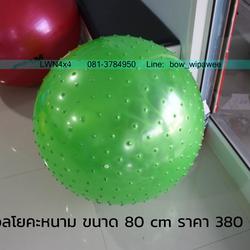 ลูกบอลเด้งดึ๋งขนาดใหญ่ ราคาถูก รูปเล็กที่ 5