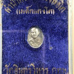 เหรียญเมล็ดแตงโม สมเด็จโต(พรหมรังสี) วัดอินทรวิหาร เนื้ออัลปาก้า