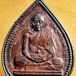 เหรียญเลื่อนสมณศักดิ์ หลวงพ่อคูณ ปี35 พิมพ์หยดน้ำ รูปเล็กที่ 2