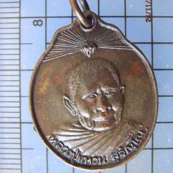 4965 เหรียญหลวงปู่แหวน วัดดอยแม่ปั๋ง ปี 2520 รุ่นรณฤทธิ์ จ.เ