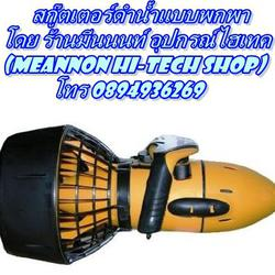 Sea Scooter สกู๊ตเตอร์ดำน้ำ ศูนย์บริการซ่อมและราคา รูปเล็กที่ 2