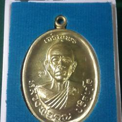 เหรียญหลวงพ่อคูณรุ่นเจริญพรบน ปี2536 รูปเล็กที่ 2