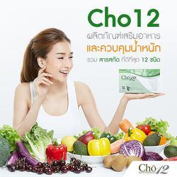 Cho12 โชทเวลฟ์ ช่วยปรับเปลี่ยนไขมันให้เป็นกล้ามเนื้อ จะทำให้ผิวของคุณกระชับขึ้น แม้ไม่ออกกำลังกาย รูปเล็กที่ 1