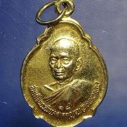 เหรียญสมเด็จวงศาคตญาน 18 วัดราชบพิธ กทม. รูปเล็กที่ 2