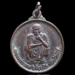 เหรียญหลวงพ่อคูณ รุ่นไพรีพินาศ วัดบ้านไร่ ปี2538 รูปเล็กที่ 1