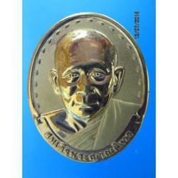 - เหรียญสมเด็จพระสังฆราช วัดบวรฯ เนื้อพ่นหรายกะไหล่ทอง ปี 25 รูปเล็กที่ 2