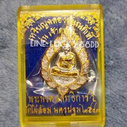 เหรียญเลื่อนสมณศักดิ์ ปี 2547 หลวงพ่อพูล วัดไผ่ล้อม นครปฐม รูปเล็กที่ 2