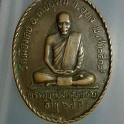 เหรียญพระครูพุทธิสารสุนทร(เคน) วัดเมืองเดช อ.เดชอุดม จ.อุบลราชธานี ปี 2539 อายุ67ปี รูปเล็กที่ 1