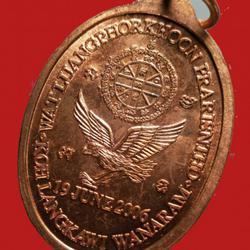 เหรียญหลวงพ่อคูณ รุ่นสร้างวัดเกาะลังกาวี 2006 มาเลเซีย เปิดแบ่งปัน รูปเล็กที่ 2