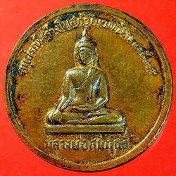 เหรียญสมเด็จพระวันรัต เขมจารีมหาเถระปี 2508 รูปเล็กที่ 1