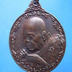 117 เหรียญหลวงพ่อคูณ วัดบ้านไร่ พรปีใหม่ ปี 2537 จ.นครราชสีม รูปเล็กที่ 2