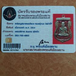 เหรียญลงยาสีแดงวัดช้างให้ปี 04 เนื้อทองคำแท้ สนใจทักมาได้ รูปเล็กที่ 2