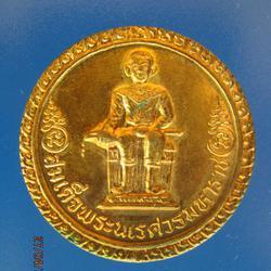 5230 เหรียญสมเด็จพระนเรศวรมหาราช วัดผ่านศึกอนุกูล ปี 2538 อ. รูปเล็กที่ 2