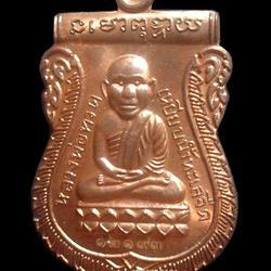 เหรียญหัวโต หลวงปู่ทวด รุ่นสร้างอนุสรณ์สถานตำรวจ ยะลา ปี2556 รูปเล็กที่ 1