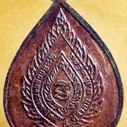 เหรียญเลื่อนสมณศักดิ์ หลวงพ่อคูณ ปี35 พิมพ์หยดน้ำ รูปเล็กที่ 1
