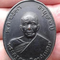 เหรียญหลวงพ่อแดง วัดเขาบันไดอิฐ ปี13 รูปเล็กที่ 3