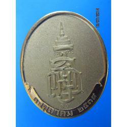 - เหรียญสมเด็จพระสังฆราช วัดบวรฯ เนื้อพ่นหรายกะไหล่ทอง ปี 25 รูปเล็กที่ 1