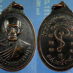 เหรียญ พระครูสุวรรณวรางกูร วัดหน่อพุทธางกูร รูปเล็กที่ 1